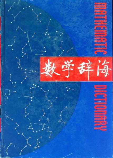 《数学辞海》6卷