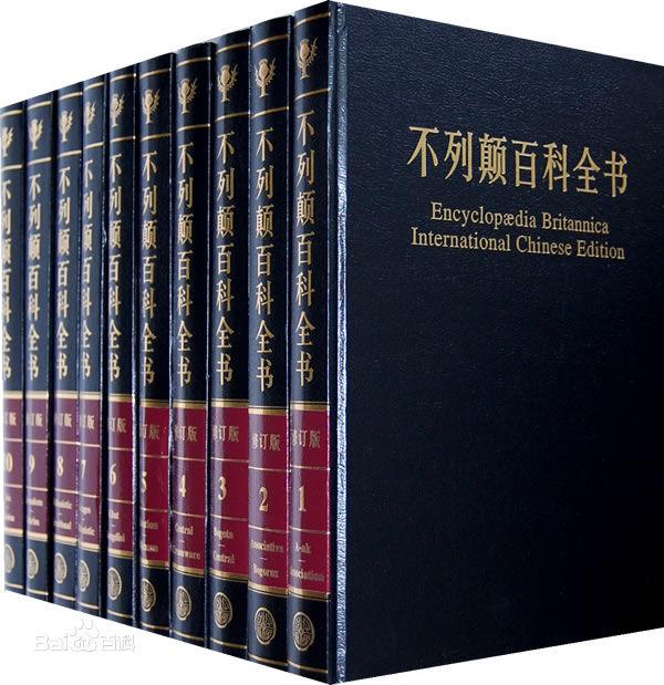 《不列颠百科全书国际中文版》2007年修订版