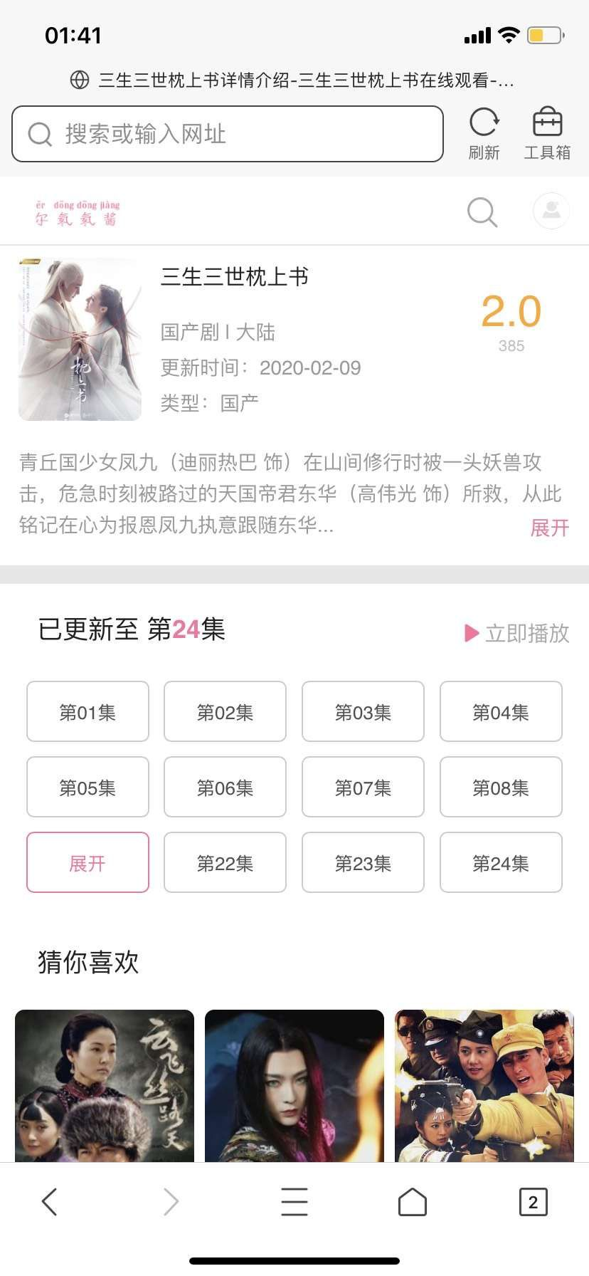 东京一只喵(仿B站PC端和移动端主题)仿B站漫画网站源码,苹果CMS主题模板完整修复版