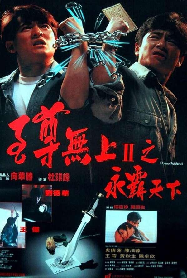 至尊无上II之永霸天下[1991][蓝光]