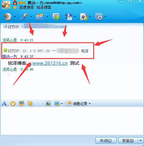 QQ2009版本下载 能够查询好友IP地址  QQ显IP版本下载 第1张