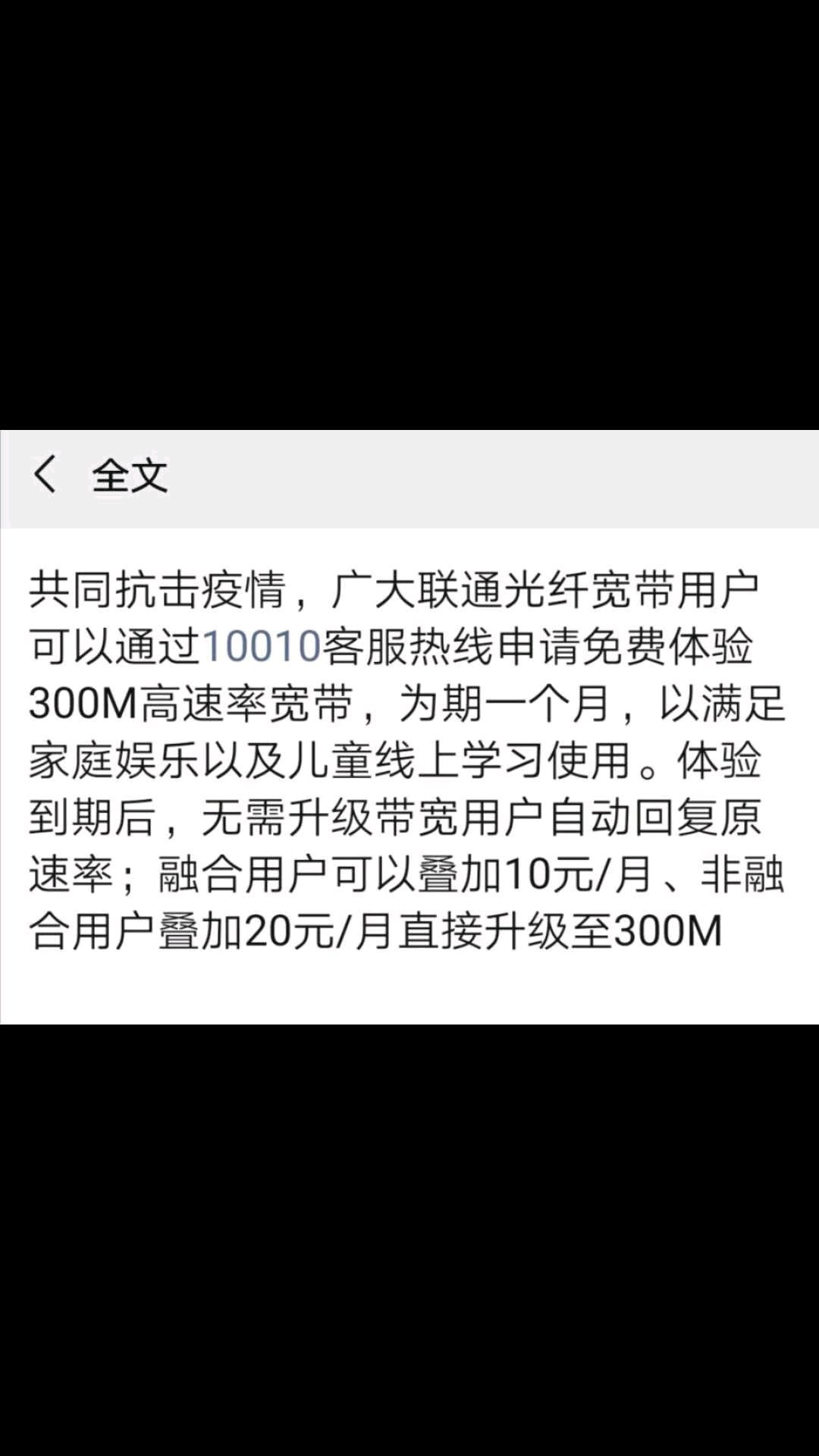 广东联通的mjj可以去申请下提速服务-图1