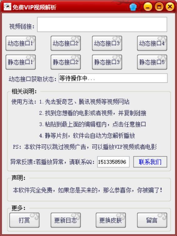 【免费VIP视频解析 V1.61】版本更新 100%安全 无后门