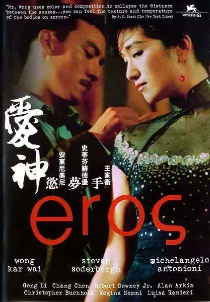 2004情澀愛情《愛神》(鞏俐版)_HD720P.國語.外掛中字