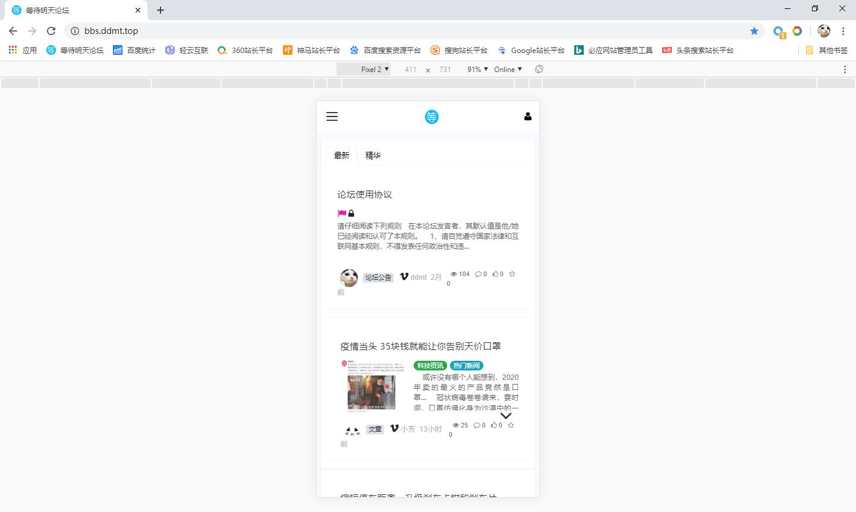 等待明天论坛2.0移动客户端首页新闻列表界面