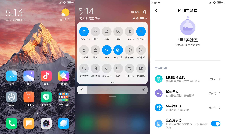 小米Note3 [MIUIV11-20.2.27] 全屏手势|图标大小调节|显秒IOS最新开发版 [02.27]