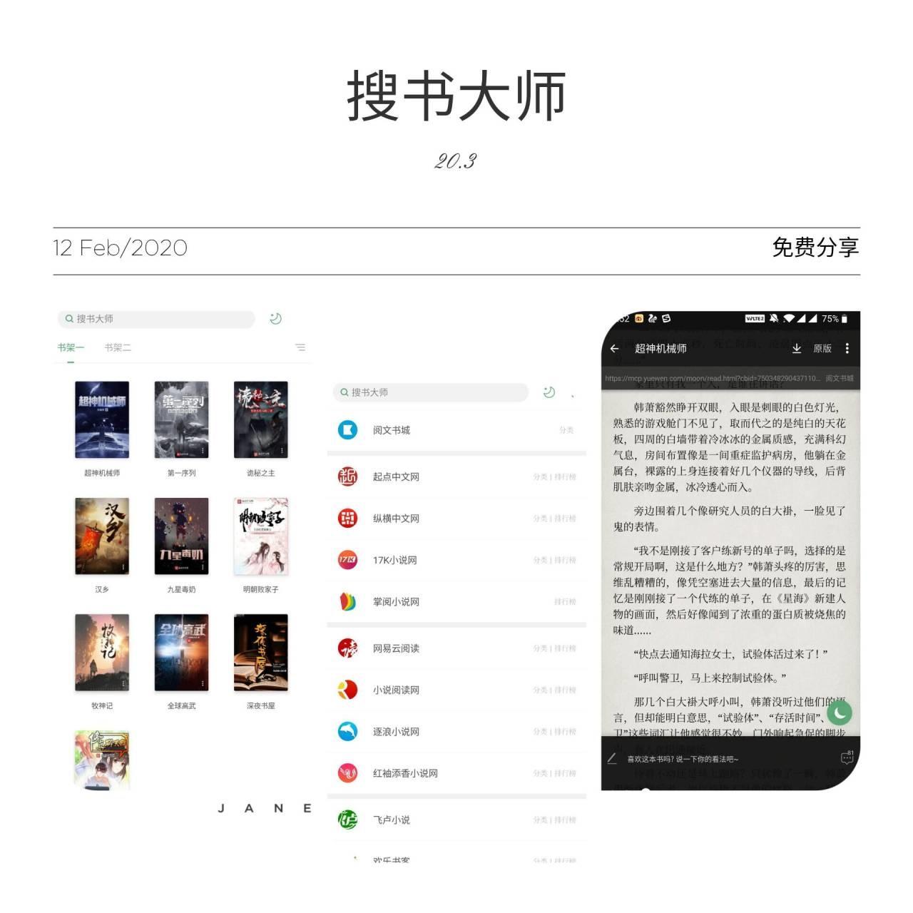 【资源分享】搜书大师【免费阅读】