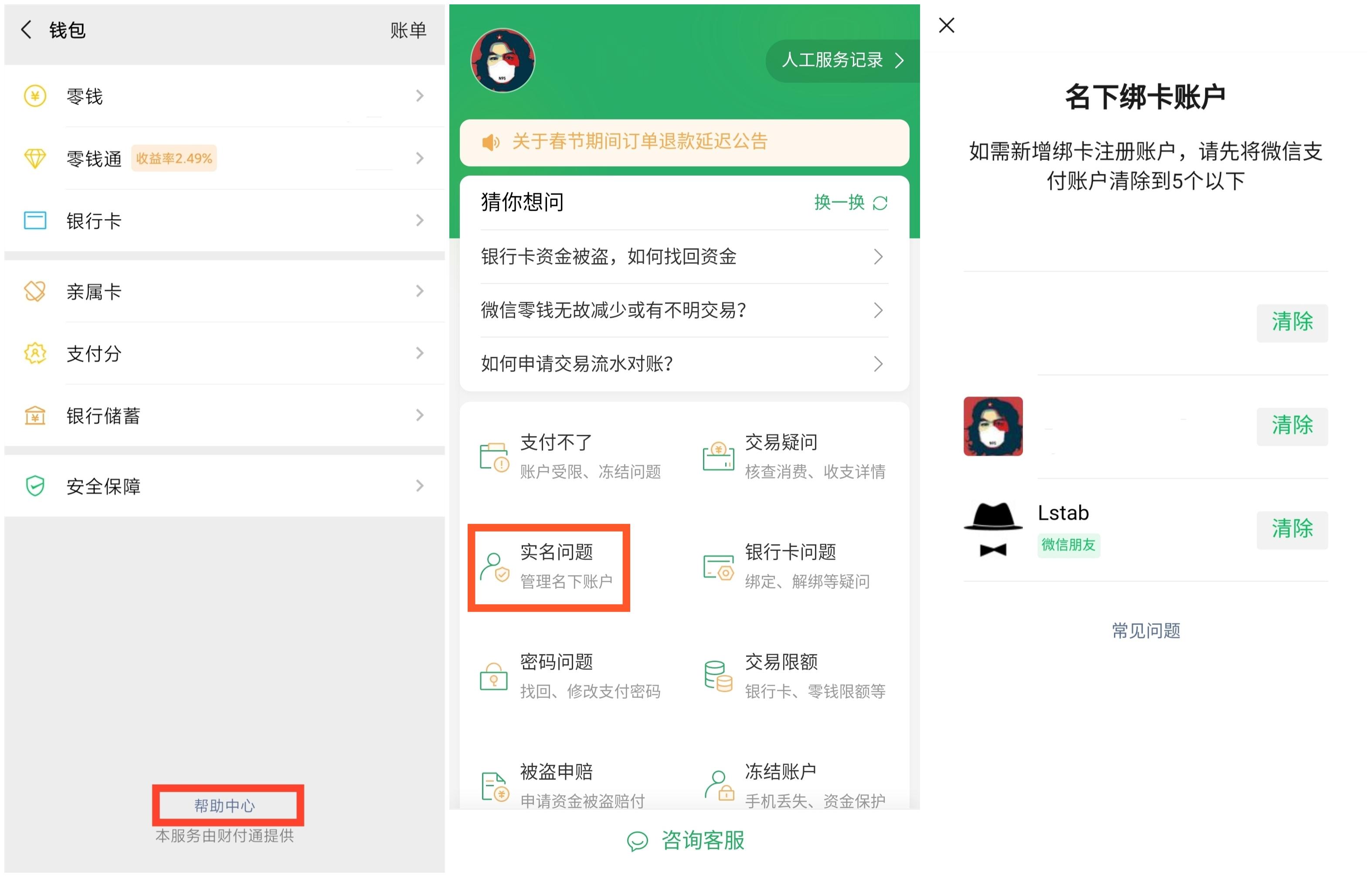 微信在线查询实名认证账号以及注销
