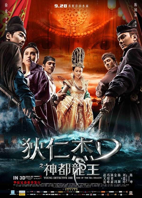 狄仁杰之神都龙王[2013][蓝光]