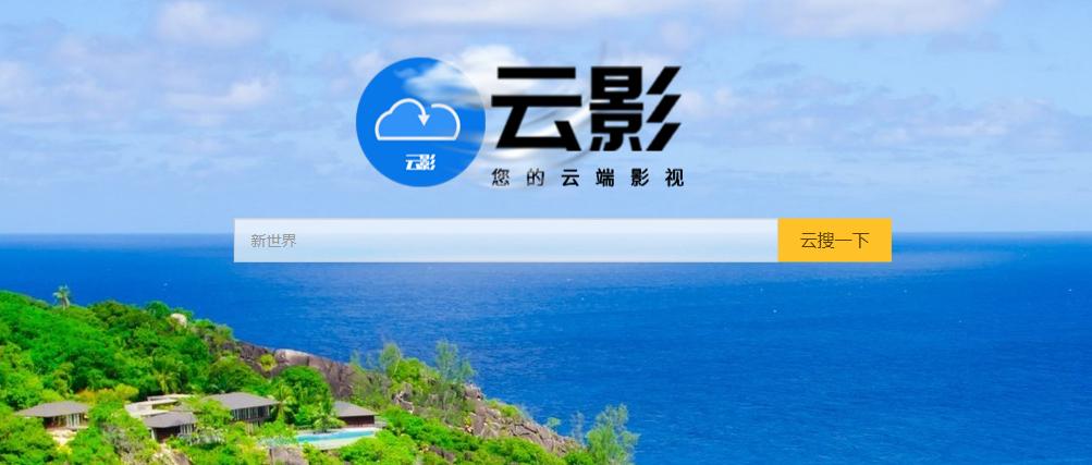 源码-轻量影视搜索弹幕播放器版