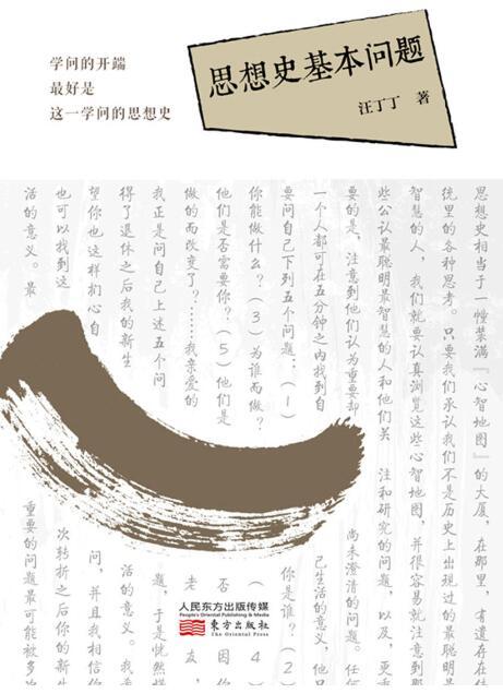 思想史基本问题【汪丁丁】epub+mobi+azw3_电子书_下载