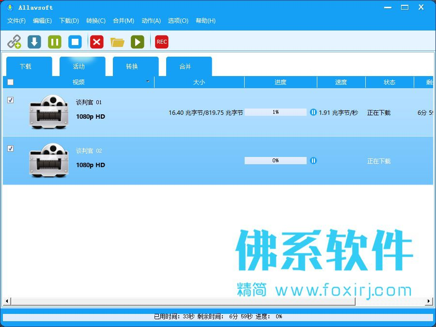 全能视频下载器 Allavsoft 中文修改版