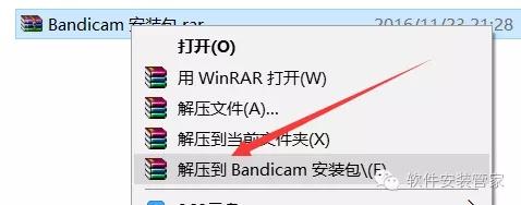 Bandicam3.2压缩包图片