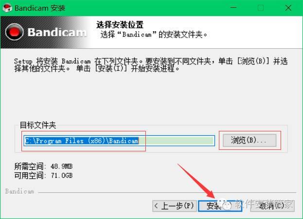 Bandicam3.2选择安装文件目录