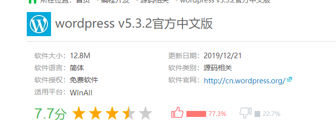 下载wordpress程序