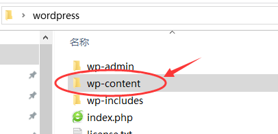 wordpress主题模板存放目录1