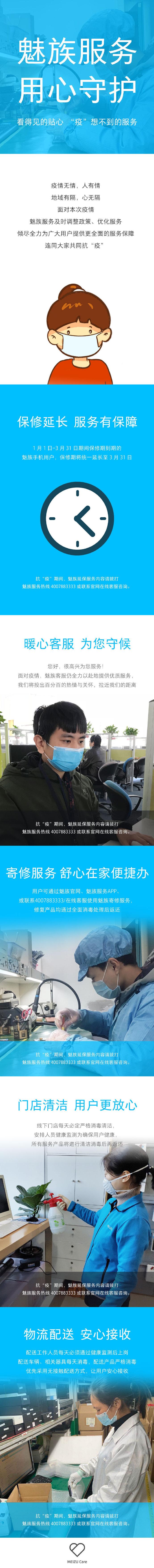 魅族宣布保修期统一延长至 3 月 31 日!