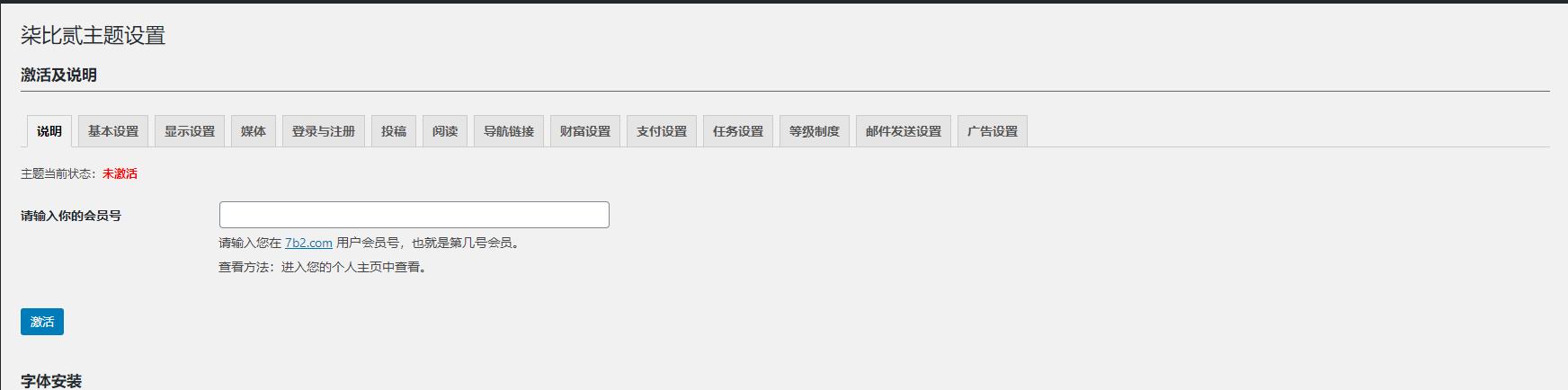 柒比贰7b2去授权无限制版 【更新中到V2.9.8版了】全网最低价
