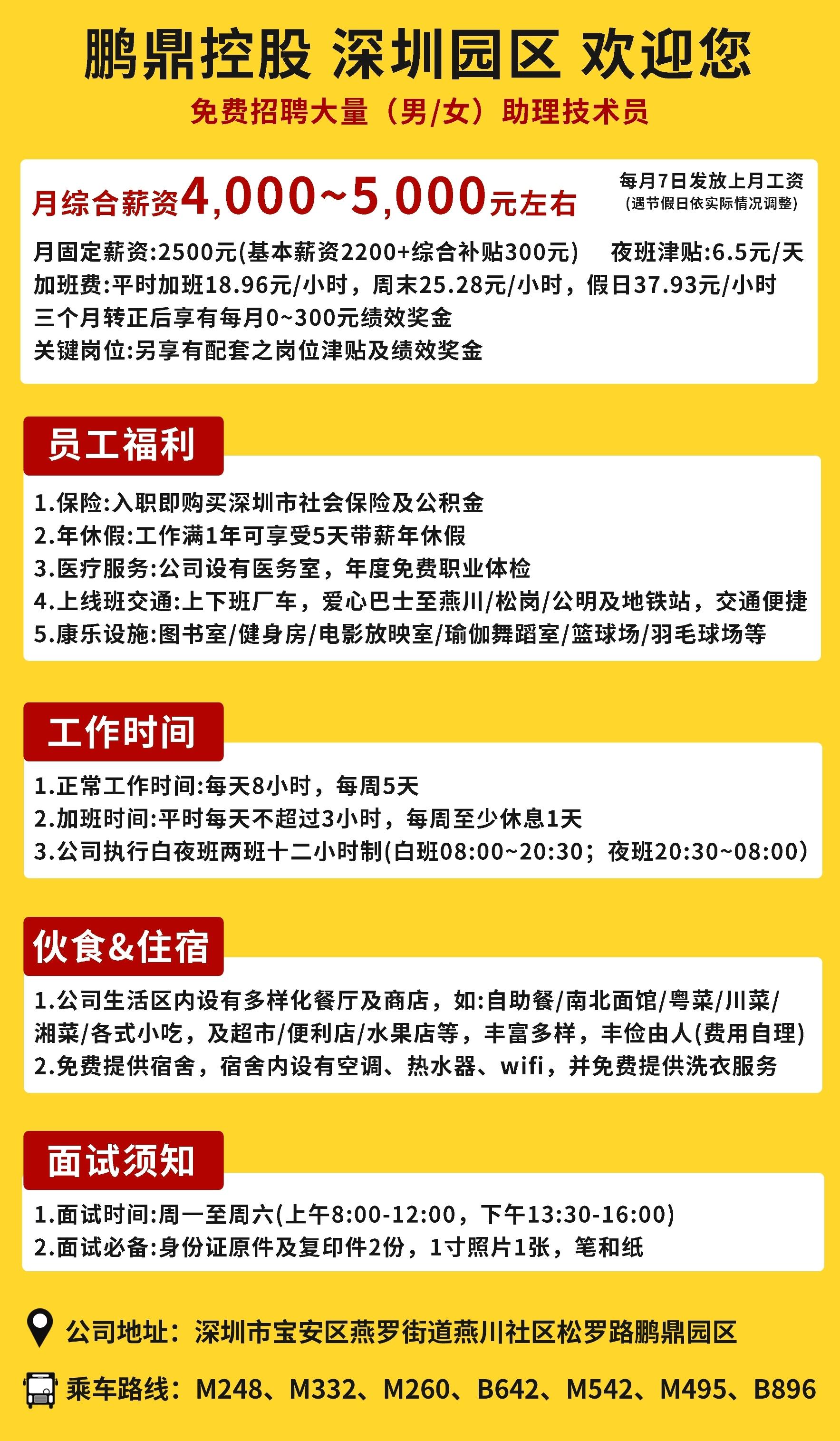 好消息,深圳鹏鼎招工三重礼!-FOXZM