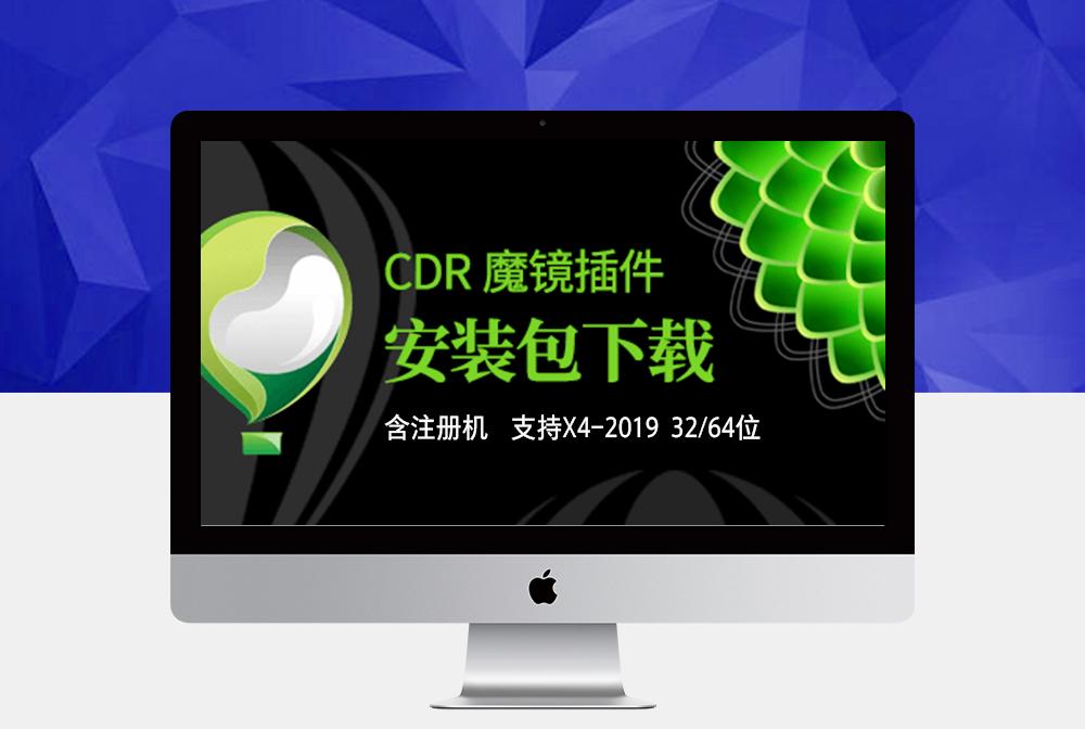 超强CDR魔镜插件!支持CDRx4-2019 32/64位 含注册机!-设计酷-设计酷COOK-这设计很酷COOL