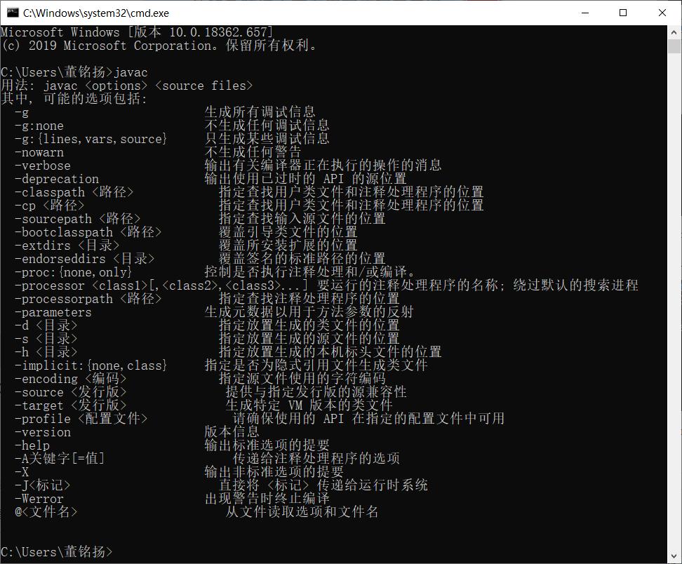 W10通过DOS命令查看JDK安装是否成功5