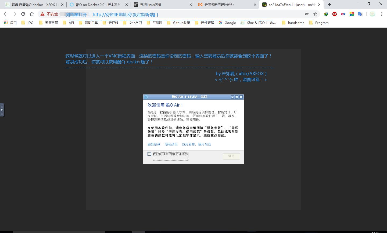安装完成后的VNC连接界面