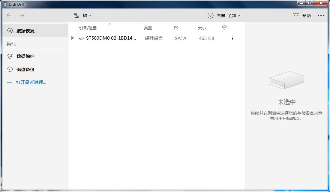 Disk Drill Pro中文破解版安装步骤8