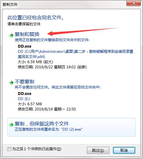 Disk Drill Pro中文破解版安装步骤7