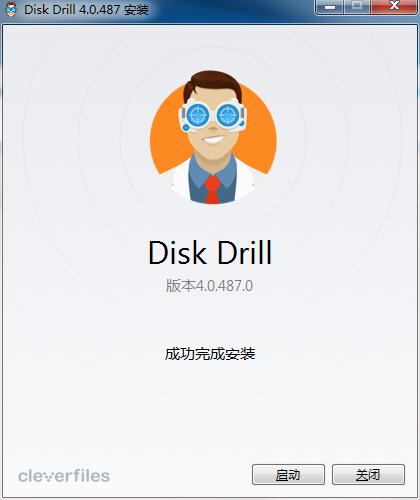 Disk Drill Pro中文破解版安装步骤4