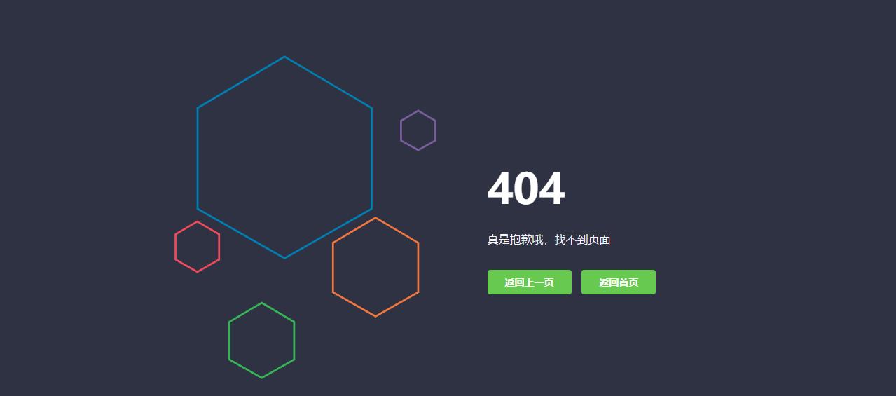 网页源码-404页面样式一
