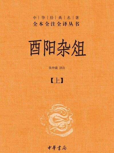 酉阳杂俎【段成式】epub+mobi+azw3_电子书_下载