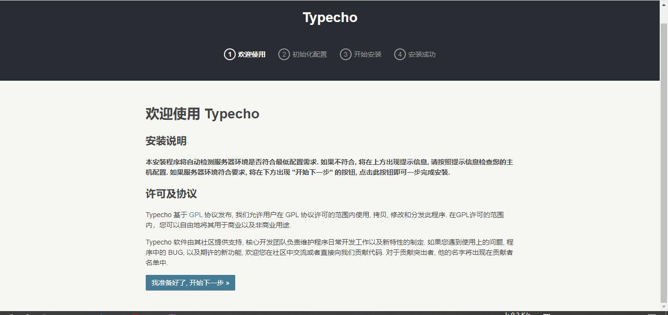Typecho+centos7+宝塔面板