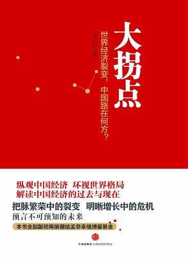 大拐点 : 世界经济裂变,中国路在何方?【袁剑】epub+mobi_电子书_下载