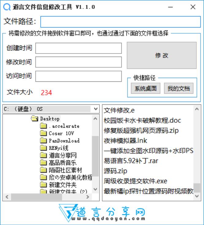 道言文件时间修改工具