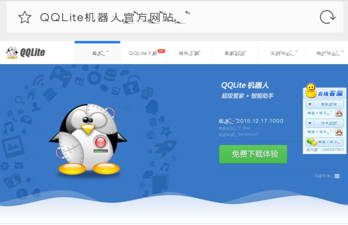 QQlite机器人官网源码