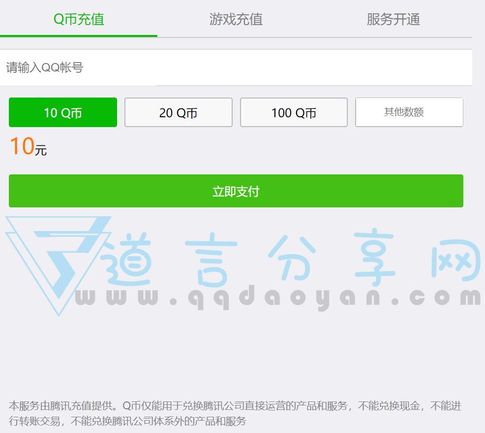 高仿充值QB网站源码