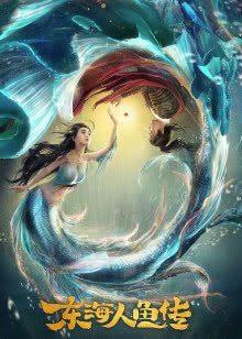 东海人鱼传 The Legend of Mermaid