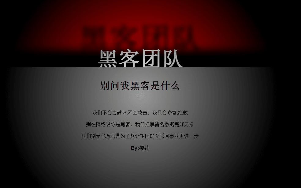 黑客投影单页主页第二款源码