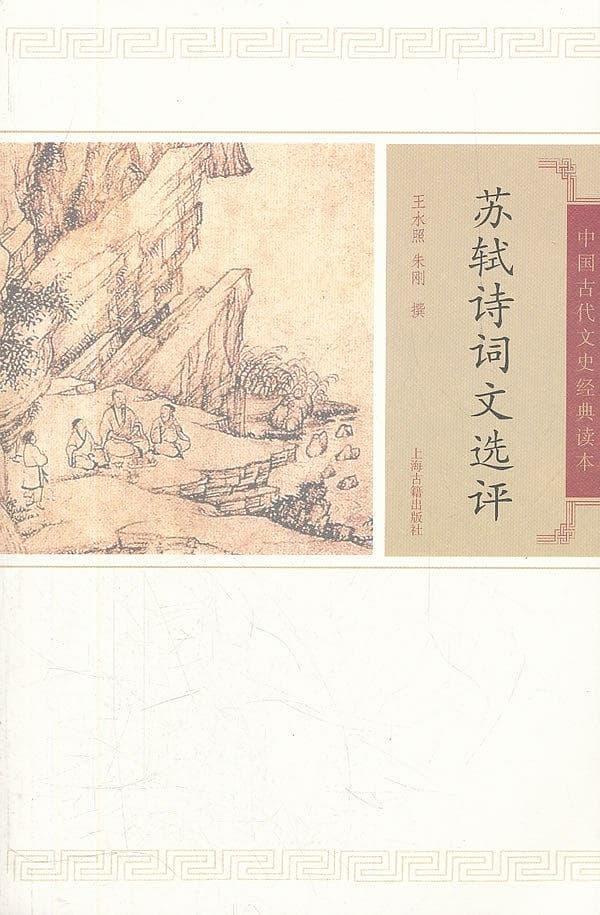 苏轼诗词文选评【王水照 / 朱刚】epub电子书_下载