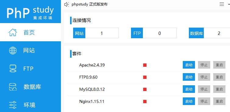 怎么用phpstudy在本地搭建网站测试环境