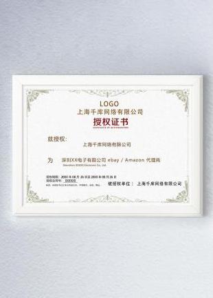 素材-代理授权书证书ps素材