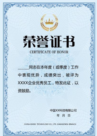素材-千库原版蓝色荣誉证书ps素材