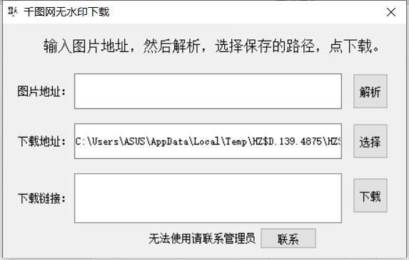 精品软件-千图网无水印下载软件附带源码
