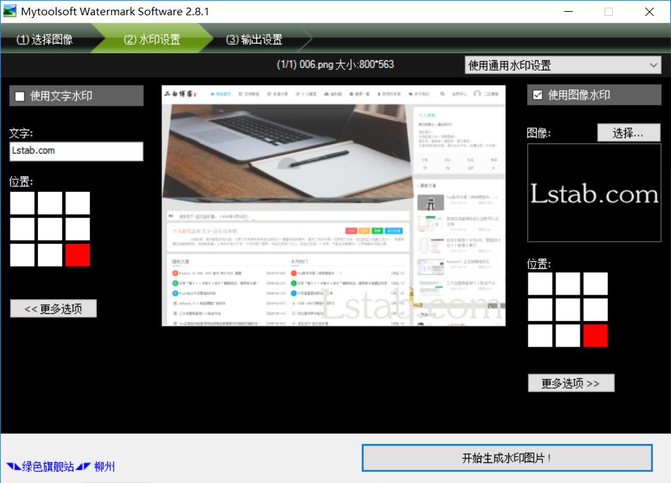 Watermark给图片批量加上水印工具v2.8.1