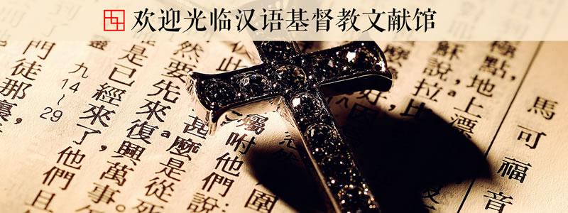 欢迎光临汉语基督教文献馆!
