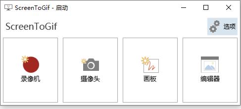 『电脑软件』ScreenToGif单文件版