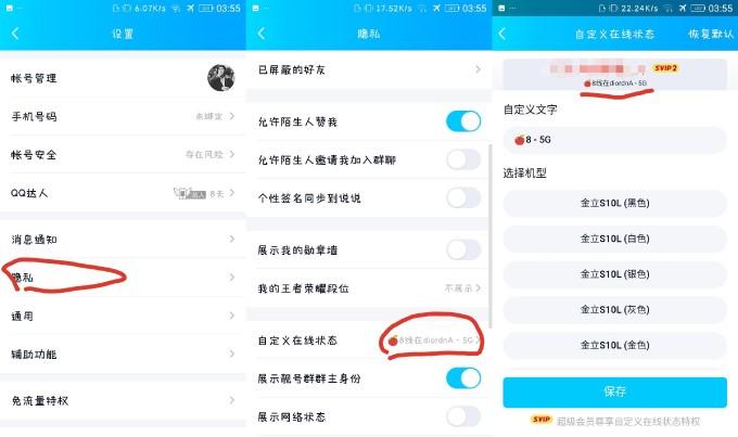 QQ免费自定义设置5G在线