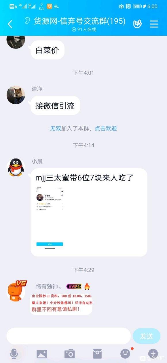 骗子QQ860276659
