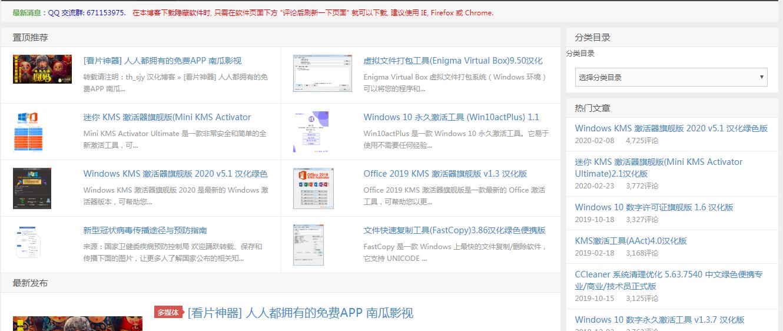 10个精品软件下载网站,各种破解软件、绿色软件、优质资源