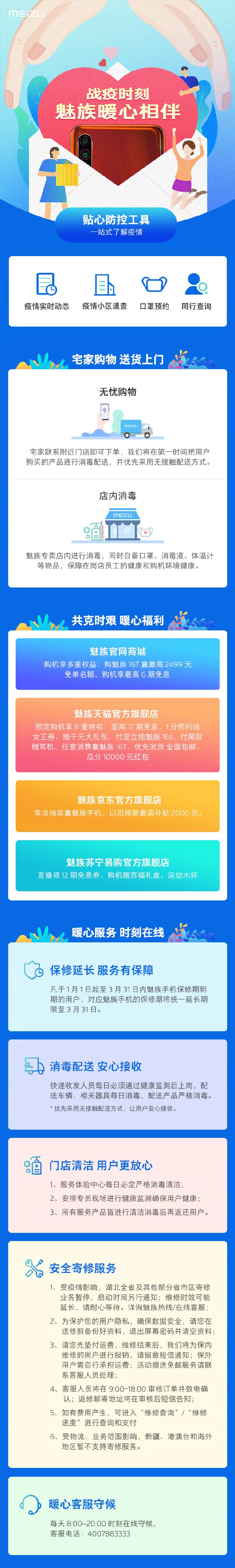 魅族科技发布魅族战疫服务